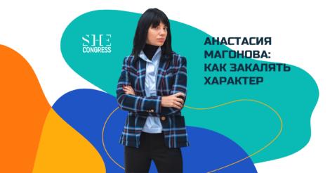 Анастасия Магонова: характер — это успех