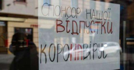 МОЗ Украины предлагает усилить карантинные меры