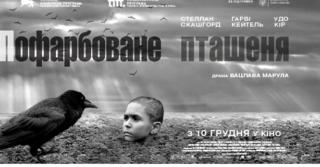 Лента «Раскрашенная птица» из шорт-листа премии «Оскар» 2020 выйдет в украинский прокат