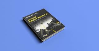 WoMo-книга: Ілюзія ефективності: як і чому нас пошивають у дурні