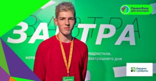 ZAVTRA-2020: Арсений Добровольский