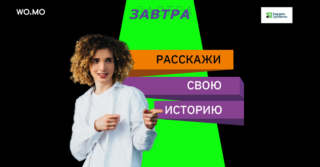 Расскажи свою историю о подходе к личным финансам и стань спикером конференции для уникальных подростков Zavtra