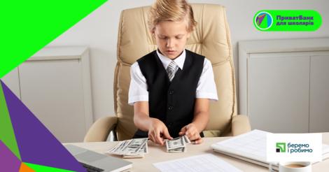 Подросток и формирование финансовой ответственности