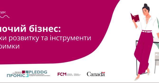 Появился бесплатный онлайн-курс о женском предпринимательстве : что нужно знать