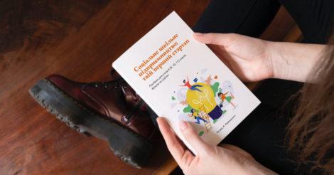 Школьное социальное предпринимательство: Фонд Восточная Европа презентовал пособие в Украине