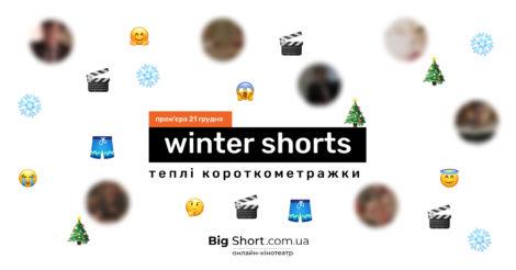 ТОП короткометражок Winter Shorts від Wiz-Art