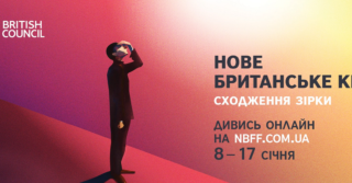 Стартовал онлайн-фестиваль «Новое британское кино»
