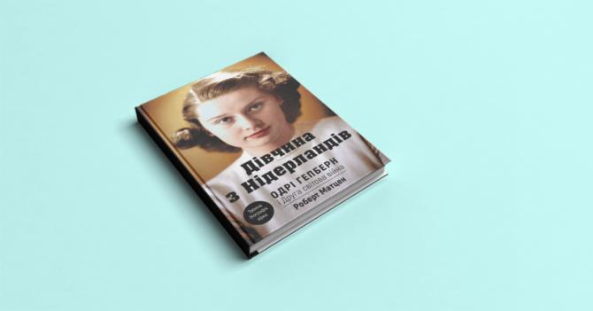 WoMo-книга: Дівчина з Нідерландів. Одрі Гепберн і Друга світова війна