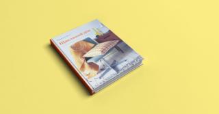 WoMo-книга: Щасливий дім. Зміни свій дім, перетвори своє життя
