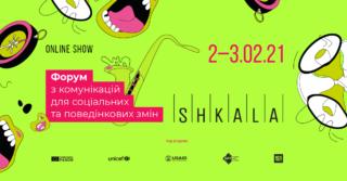 SHKALA 2021: как коммуникации могут помочь гражданскому обществу адаптироваться к новой реальности