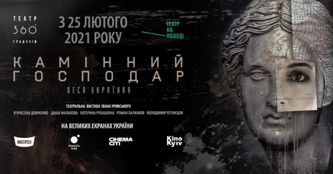 Спектакль по драме Леси Украинки покажут в кинотеатре и онлайн