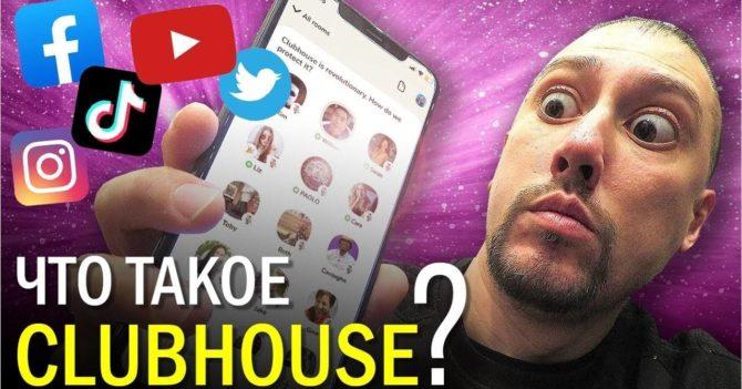 Что за социальная сеть Clubhouse и как в нее попасть