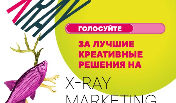 X-Ray Marketing Awards: началось голосование за лучшие креативные достижения