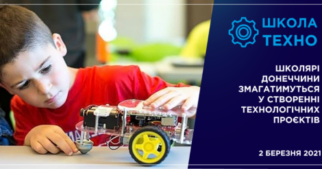 На Донеччині школярі приймуть участь у конкурсі smart-рішень «Школа Техно»