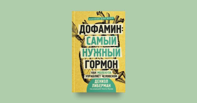 WoMo-книга: «Дофамин: самый нужный гормон»