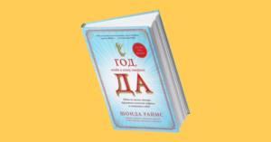 WoMo-книга: Год, которому я всегда говорила «Да»