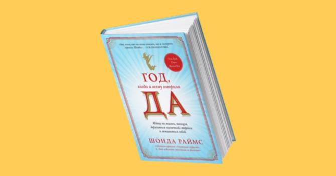 """WoMo-книга: Год, которому я всегда говорила """"Да"""""""