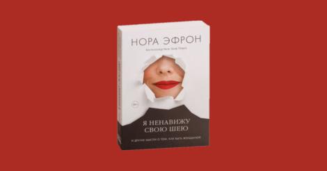 WoMo-книга: Я ненавижу свою шею