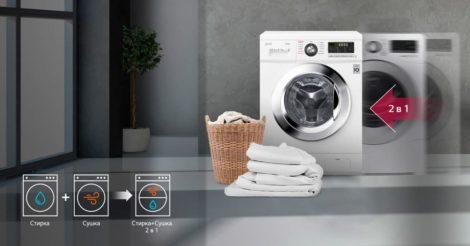 Стоит ли покупать стиральную машину с сушкой?