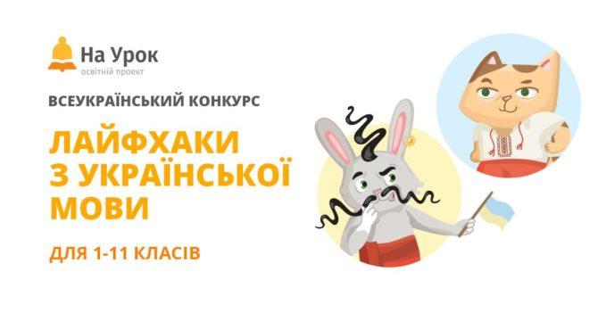 «Лайфхаки з української мови» для учнів 1-11 класів: новий інтернет-конкурс від «На Урок»