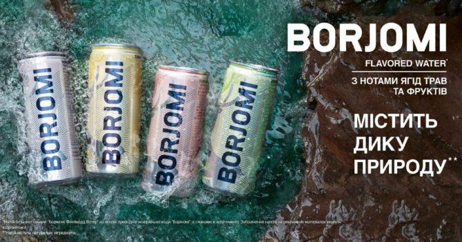 Borjomi выпустила линейку без сахара FLAVORED WATER
