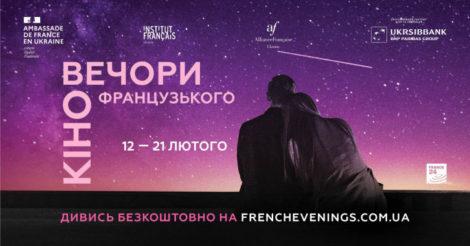 16-й фестиваль «Вечера французского кино» пройдет в онлайн-формате
