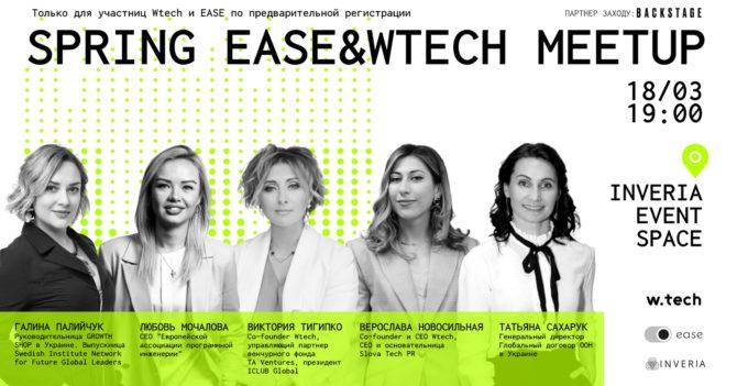 Європейська асоціація програмної інженерії EASE разом із ком'юніті Wtech проводить жіночий мітап про права жінок
