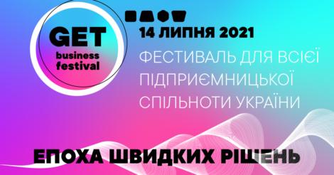 Головна подія бізнес-спільноти України GET Business Festival відбудеться у липні