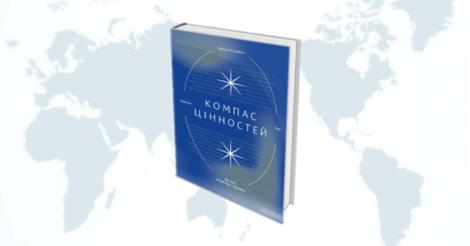 Книга «Компас цінностей. Уроки 101 країни про цілі, лідерство і життя»