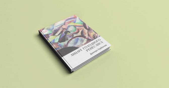Лицарі голодного Ренесансу: книга про український авангард та його творців