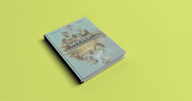 Експонат на реконструкції: рецензія Ганни Улюри на книжку «Музей безумовної капітуляції» Дубравки Уґрешич