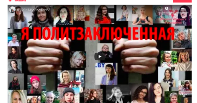 """""""Я - политзаключенная"""": в Беларуси выпустили фильм о женщинах, которые все еще удерживаются в СИЗО"""