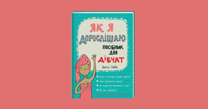 WoMo-книга: Як я дорослішаю. Посібник для дівчат