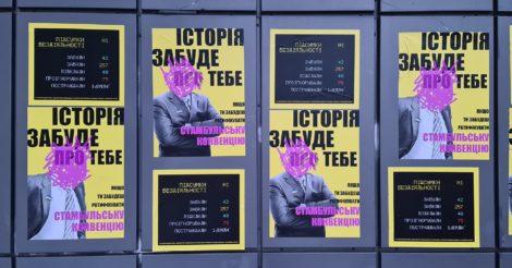 В Украине начали кампанию, чтобы добиться ратификации Стамбульской конвенции