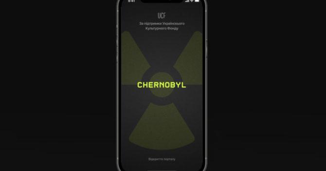 Гид по Чернобылю: в Украине выпустили AR-приложение