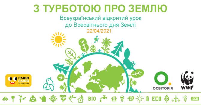 «З турботою про Землю»: в Україні розробили відкритий урок до Дня Землі