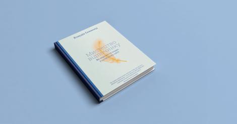 WoMo-книга: Мистецтво відпочинку. Як перевести подих у сучасному світі