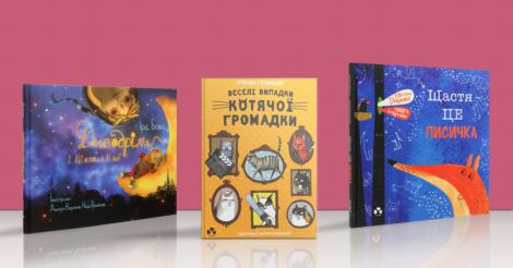 Підбірка книжок для дошкільнят, з яких хочеться виписувати цитати
