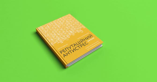 Книга Сергія Біденко «Репутаційний антистрес. Інструктор для власників і топ-менеджерів бізнесу»