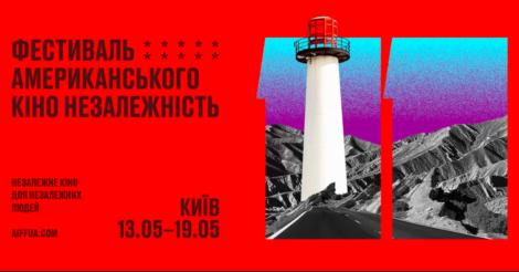 """Фестиваль американського кiно """"Незалежнiсть"""" вiдбудеться 13-19 травня"""