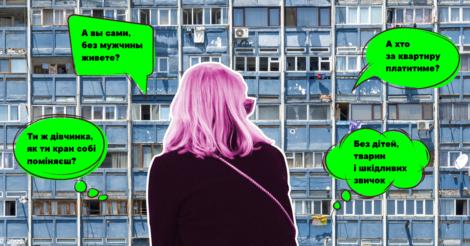 Сексизм і дискримінація під час пошуків житла. Як це - винаймати житло самій