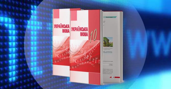 В школьном учебнике по украинскому языку нашли ссылку на порносайт