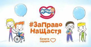 #ЗаПравоНаЩастя: бренд «Агуша» запустив акцію допомоги дітям з інвалідністю