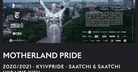 Украинская ЛГБТ-акция получила «Каннского льва»