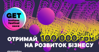 Отримайте 100 тисяч гривень на розвиток свого бізнесу на GET Business Festival
