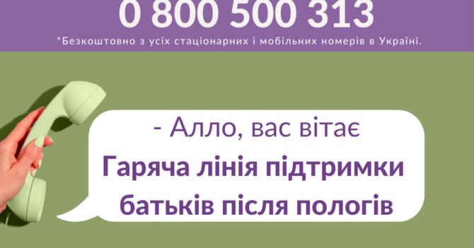 В Українi запрацювала унiверсальна Гаряча лiнiя пiдтримки батькiв пicля пологiв