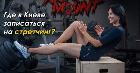Где в Киеве записаться на стретчинг?