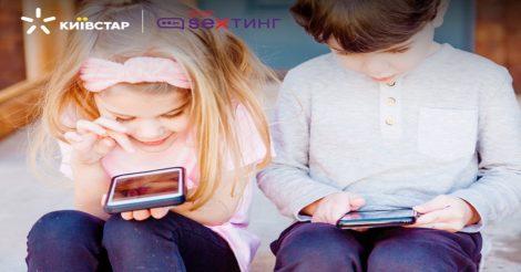 Як батькам зробити соціальні мережі безпечними для дітей
