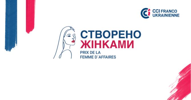 «Створено жінками»: что нужно знать про номинанток премии этого года