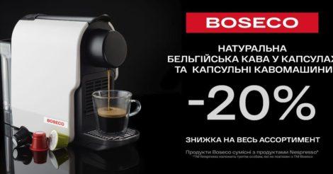 Boseco запрошують на справжній фестиваль кави на вашій власній кухні